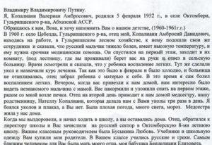 Как написать прошение президенту россии о российском гражданстве