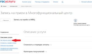 Как записаться на придоставлении услуг мфц по онлай новосибирск