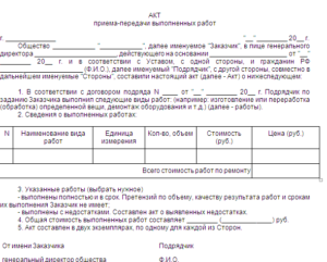 Акт приема передачи выполненных работ по договору гпх