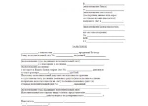 Заявление в банк на удержание со счета должника