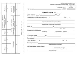 Доверенность на получение бланков строгой отчетности в военкомате форма 4