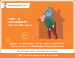 Как пенсионеру вернуть налог на имущество