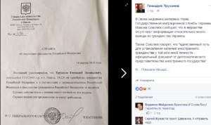 Справка из консульства об отсутствии гражданства