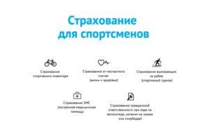 Договор страхования жизни и здоровья от несчастных случаев на спортивных соревнованиях образец