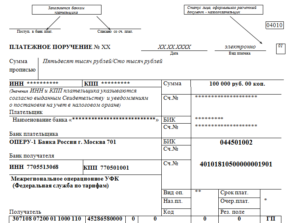 Создать платежное поручение на оплату госпошлины в суд вид перечисления