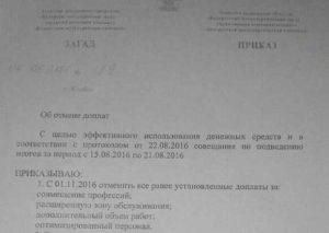 Образцы приказов о снятии расширения зоны обслуживания в рб