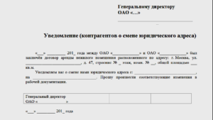 Пример письма о смене юр лица