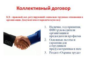 Обязательно ли в организации должен быть коллективный договор