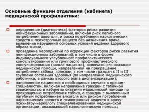 Должностные инструкции врача кабинета медицинской профилактики