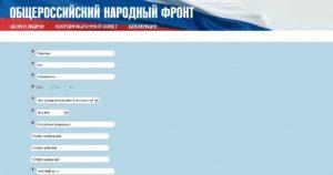 Как написать в народный фронт путина электронная почта