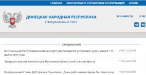 Сайт статистики официальный сайт днр бланки