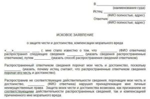 Исковое заявление в суд о клевете ст 128 и 151