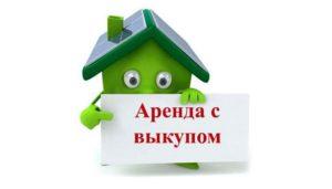 Аренда с выкупом квартира москва