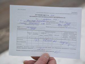 Путевой лист для такси заполнение образец