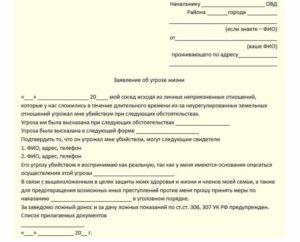 Оскорбление личности куда писать заявление