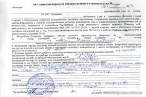 Договор долевого строительства извещение дольщика о сдаче объекта акт приемки