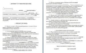 Договор уступки права аренды жилья