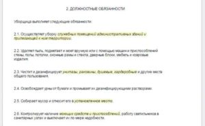 Должностная инструкция уборщика служебных помещений стоматологической поликлиники