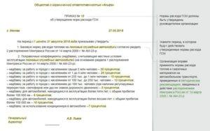 Образец приказ о переходе на осенне зимний период эксплуатации автотранспорта