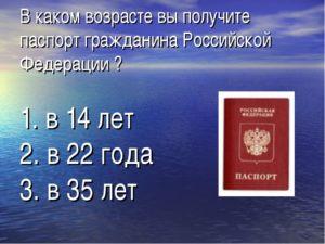Во сколько лет получают паспорт в россии