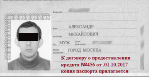 Как обезопасить копию паспорта