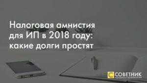 Амнистия по налогам для ип 2018