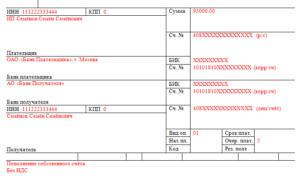 Платежное поручение штраф пфр 2019 образец заполнения