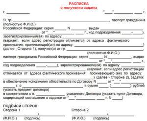 Расписка в получении денег за дом и земельный участок