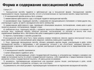 Образцы кассационных жалоб по административным делам