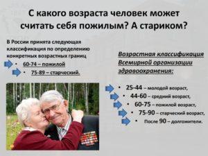 Кто относится к пожилым людям в россии