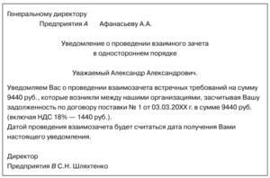 Уведомление о приниятии акта взаимозачета в одностороннем порядке образец