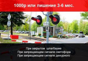 Если проехал на красный знак светофора на железнодорожном переезде и зафиксировала камера
