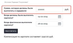 Калькулятор 2019 за задержку выплаты заработной платы