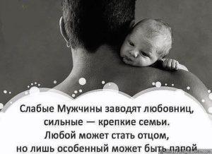 Цитата про отцов бросивших своих детей