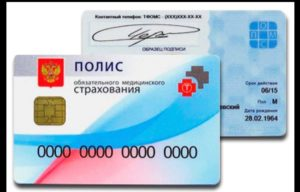 Страховой медицинский полис в россии для граждан казахстана