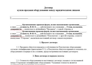 Договор купли продажи бизнеса между ип образец