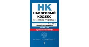 Налоговый кодекс рф 2019 последняя редакция продажа квартир