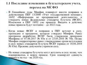Пбу 501 последняя редакция 2018 с комментариями