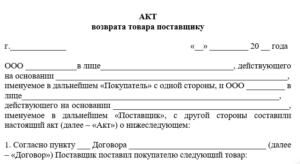 Акт о некачественном товаре поставщику образец