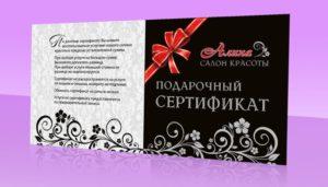 Можно ли вернуть подарочный сертификат в салон красоты