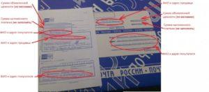 Что делать если по почте прислали не тот товар наложенным платежом
