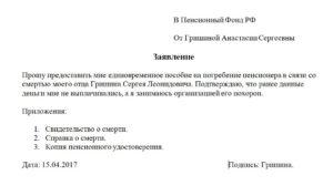 Образец заявления на получения пособия на погребение сотрудника в фсс