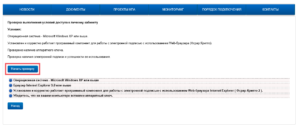 Егаис крипто порядок скачивания и оформления электронной подписи