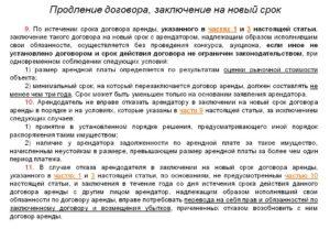 Продление договора аренды земельного участка без торгов в 2019 году