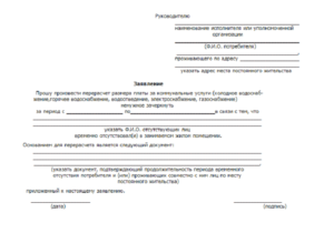 Заявление в управляющую компанию на перерасчет по отоплению образец
