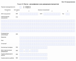 Образец формы бланк заполнения декларации по соут на 2019 год7та