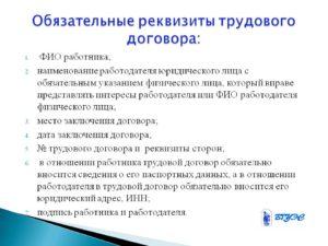 Какие реквизиты входят при подписании трудового договора