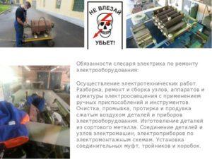 Должностная инструкция для слесаря электромонтажника