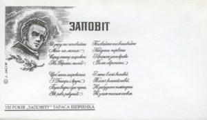 Завещание тараса шевченко