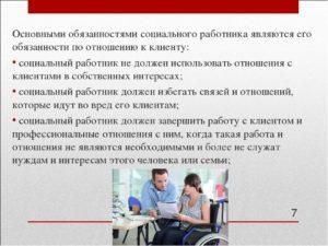 Обязанности социального работника в доме престарелых